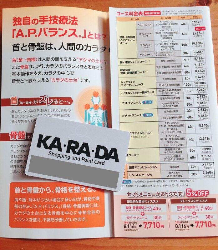 カラダファクトリーカード