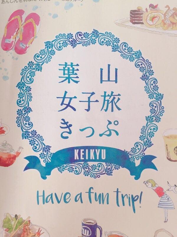 葉山女子旅パンフ
